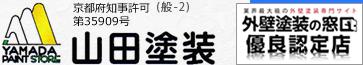 山田塗装 | 京都 外壁塗装 宇治市 屋根塗装 壁塗り替え 外壁リフォーム