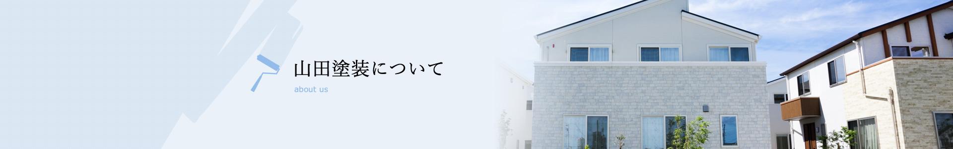 山田塗装について